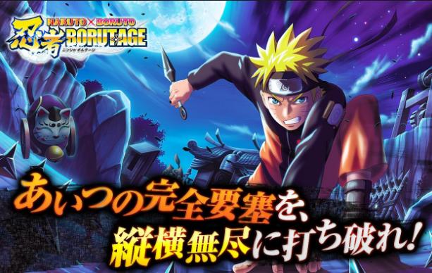 Download Naruto X Boruto Ninja Borutage Android Apk